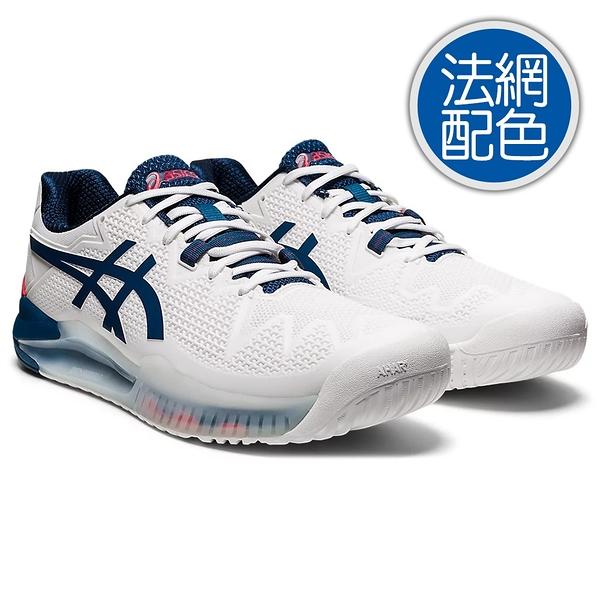 ASICS GEL-RESOLUTION 8 2E寬楦 網球鞋 穩定型 法網配色 1041A113-103 21SSO