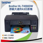 兄弟 brother HL-T4000DW A3原廠無線大連供印表機