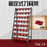 【樹德專業收納】TW-1F TW固定式刀具架系列 工廠 五金 零配件 工具 機械 修理站 修繕