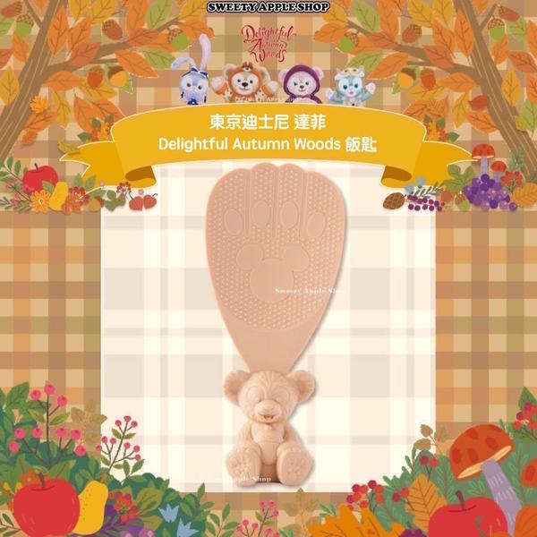 (現貨&樂園實拍) 東京迪士尼 DUFFY 達菲 Delightful Autumn Woods 飯匙