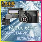 【真黃金眼】  Mio MiVue 69...