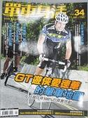 【書寶二手書T3/雜誌期刊_JXZ】單車身活_34期_GT遊俠愛德華的單車地圖