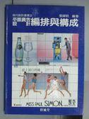 【書寶二手書T7/廣告_PNM】平面廣告設計編排與購成_張輝明