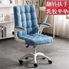 電腦椅 家用辦公椅升降轉椅現代舒適久坐學生椅會議室休閑靠背椅子