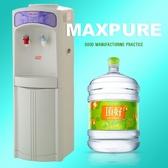 桶裝水 元山立式溫熱飲水機 麥飯石健康涵氧水 20桶 20L