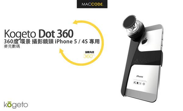 Kogeto Dot 360 度 環景 攝影鏡頭 iPhone SE / 5S / 5 專用 現貨 含發票 免運費