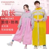 雨衣加長風衣款遮腳雨衣時尚男女徒步雨披電動車雨衣『小淇嚴選』