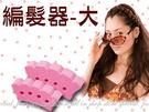【DQ394】粉紅辮子姑娘時尚編髮器-大 編髮夾 造型髮品 編髮夾★EZGO商城★