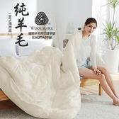澳洲100%羊毛被6x7尺標準雙人(2.5kg重)國際羊毛局認證-台灣製『SN寢具』