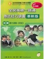 二手書博民逛書店《全民英檢一路通:初級聽力應試技巧錦囊(+解答)》 R2Y ISBN:986147322X