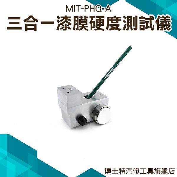 《博士特汽修》塗層 油漆膜 劃痕 測試儀 鉛筆硬度計 MIT-PHQ-A 三合一漆膜硬度測試儀 500g 750g