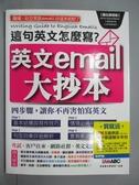 【書寶二手書T3/語言學習_ZBA】英文email大抄本-這句英文怎麼寫?_附1片CD-ROM光碟_希伯崙編輯部