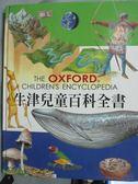 【書寶二手書T8/百科全書_WFB】牛津兒童百科全書_R.E. 阿蘭
