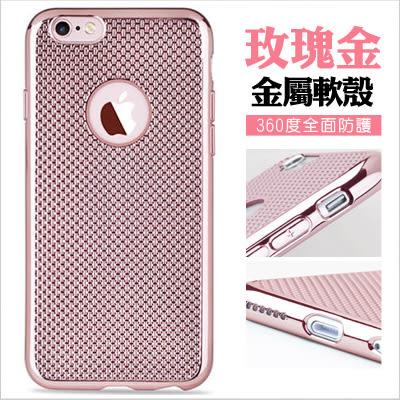 電鍍 磨砂 玫瑰金 超薄 0.7mm 金屬浮雕 編織 iPhone 手機殼 TPU 軟殼 全包邊 電鍍 磨砂
