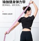 拉力器瑜伽彈力帶數字分段開背肩練肩膀女健身繩拉筋伸展拉伸阻力拉力帶 【全館免運】