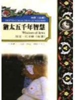 二手書博民逛書店 《猶太五千年智慧》 R2Y ISBN:9577548946│馬文‧托卡雅原著