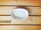 ~佐和陶瓷餐具~【XL04011-14 Noritake焗烤盤-日本製】/ 餐廳 飯店 開店用品 義式料理 /