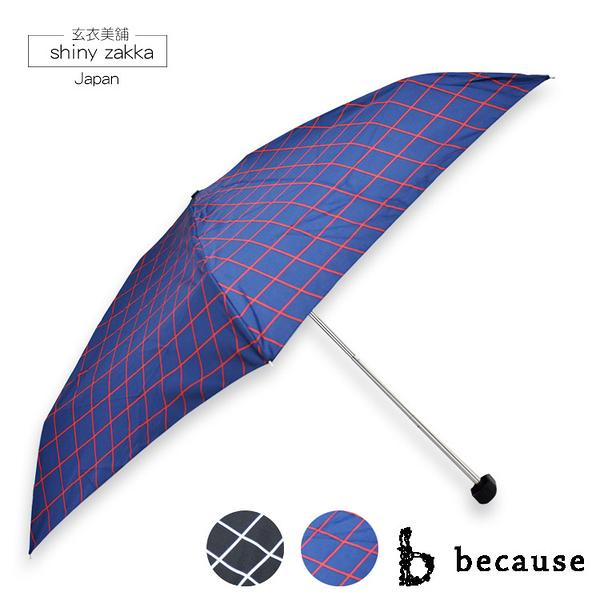 抗UV摺疊傘-because日系方格晴雨傘-藍色