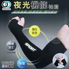 【衣襪酷】夏日防曬 抗UV 夜光 露指袖套 防曬袖套 男女適用 台灣製