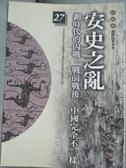 【書寶二手書T9/歷史_NRY】27安史之亂_袁樞