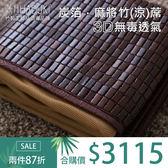 【預購】雙人5x6.2尺竹蓆 / 碳化3D透氣壓邊、葉月領導品牌、麻將型孟宗竹涼蓆寵物涼墊、翔仔居家