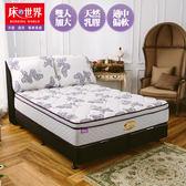 【床的世界】美國首品皇家乳膠三線獨立筒床墊 S1 - 雙人加大