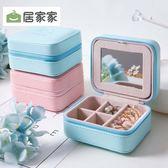 居家家 便携式首饰盒饰品收纳盒 旅行耳环戒指盒项链盒耳钉耳饰盒『潮流世家』