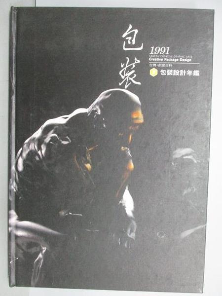 【書寶二手書T3/設計_FNY】1991台灣創意百科(3)包裝設計年鑑_附殼