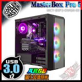 [ PCPARTY ] CoolerMaster MasterBox Pro 5 ARGB 機殼