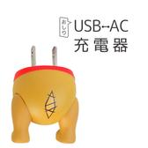 尼德斯Nydus 日本正版 迪士尼 小熊維尼 USB 轉接插頭 插座 AC 充電器 屁屁系列