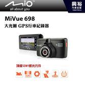 【Mio】MiVue 698 前鏡頭大光圈GPS行車記錄器*SONY頂級感光元件/F1.8大光圈/GPS測速照相雙預警