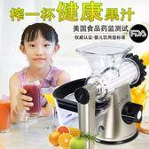 手動榨汁機家用多功能蔬菜石榴兒童果汁機手搖嬰兒原汁機 igo漾美眉韓衣
