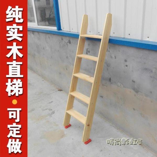 木梯子實木質樓梯家用室內外學生上下鋪人字子母床閣樓樓梯木直梯igo「時尚彩虹屋」