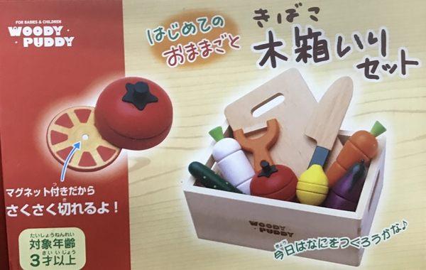 *粉粉寶貝玩具*日本WOODY PUDDY蔬菜水果切切樂木盒裝~原木製~品質優~