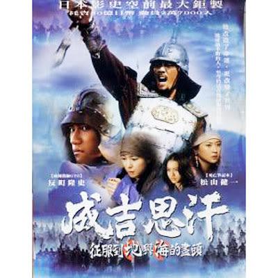 成吉思汗-征服到地與海的盡頭DVD 反町隆史