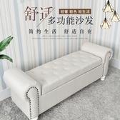 歐式臥室皮沙發凳床尾收納凳換鞋凳實木簡約現代長方形客廳儲物凳 NMS名購居家