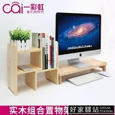 電腦顯示器螢幕增高架實木底座桌面鍵盤置物架收納支架架子抬加高 MBS