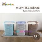 【我們網路購物商城】聯府 KGS639 藤工坊置物籃 洗衣籃 衣物 收納 KEYWAY
