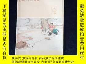 二手書博民逛書店罕見1956年美術讀物介紹第12期Y434208 出版1956