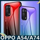 OPPO A54 A74 漸變玻璃保護套 軟殼 極光類鏡面 創新時尚 軟邊全包款 手機套 手機殼 歐珀