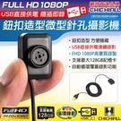 【CHICHIAU】1080P 鈕扣造型...
