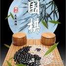 天然瑪瑙圍棋套裝禮盒成人兒童大號五子棋子兩用YYJ 【快速出貨】