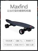 電動滑板車 美國Maxfind電動滑板車成年小型電動代步車遙控滑板迷你代步神器 WJ【米家科技】