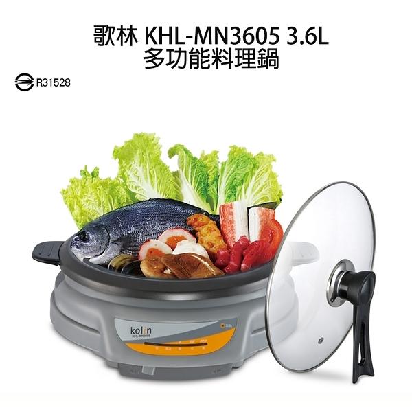 ◆kolin歌林 KHL-MN3605 多功能料理鍋 3.6L 美食鍋 電煮鍋 電火鍋 萬用鍋 調理鍋 燉鍋【神腦貨】