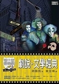 二手書博民逛書店 《看什麼音樂劇劇說文學經典》 R2Y ISBN:9868198941│蔣國男