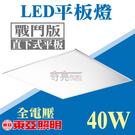 東亞 40W LED平板燈 戰鬥版 直下...