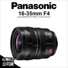 職人價~Panasonic Lumix S Pro 16-35mm F4 超廣角 變焦鏡頭 公司貨【24期0利率】 薪創數位