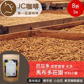 JC咖啡 半磅豆▶厄瓜多 皮欽查省 馬布多莊園 亨利小農 水洗 ★送-莊園濾掛1入