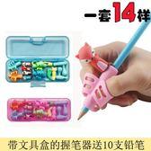 握筆器握筆器矯正器幼兒童小學生拿抓筆糾正寫字姿勢套鉛筆用男女孩子【極簡生活館】