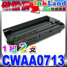 FUJI XEROX CWAA0713 相容碳粉匣 (一組2支)【適用】WORKCENTRE 3119